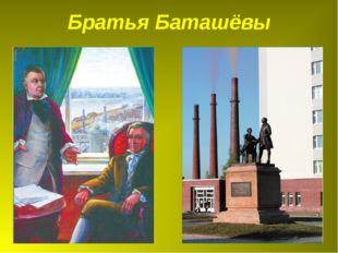 Братья Баташёвы