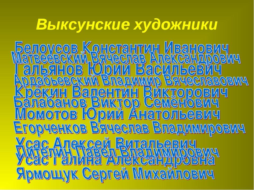 Выксунские художники