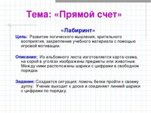 Тема: «Прямой счет» «Лабиринт» Цель: Развитие логического мышления, зрительно