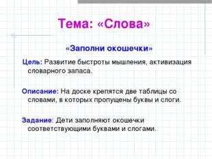Тема: «Слова» «Заполни окошечки» Цель: Развитие быстроты мышления, активизаци