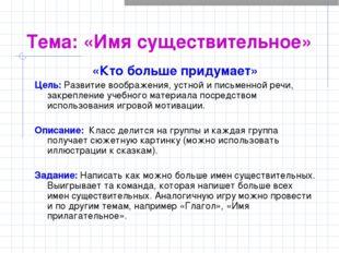 Тема: «Имя существительное» «Кто больше придумает» Цель: Развитие воображения