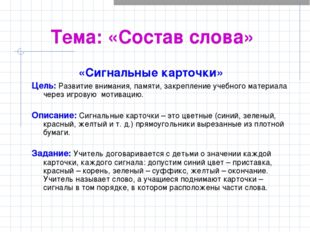 Тема: «Состав слова» «Сигнальные карточки» Цель: Развитие внимания, памяти, з