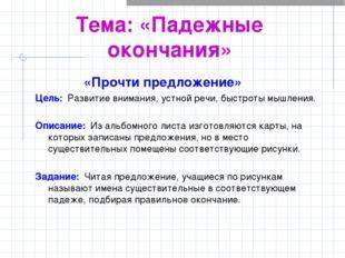 Тема: «Падежные окончания» «Прочти предложение» Цель: Развитие внимания, устн
