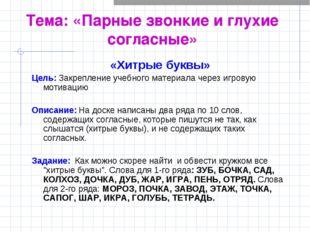 Тема: «Парные звонкие и глухие согласные» «Хитрые буквы» Цель: Закрепление уч