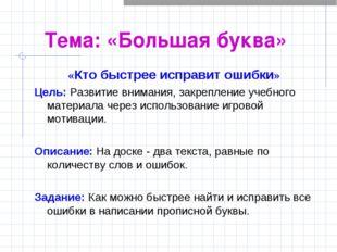 Тема: «Большая буква» «Кто быстрее исправит ошибки» Цель: Развитие внимания,