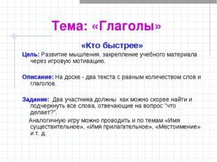 Тема: «Глаголы» «Кто быстрее» Цель: Развитие мышления, закрепление учебного м