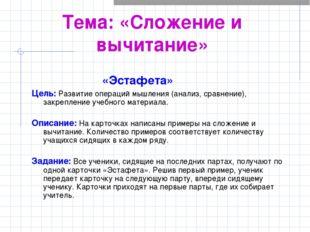 Тема: «Сложение и вычитание» «Эстафета» Цель: Развитие операций мышления (ана