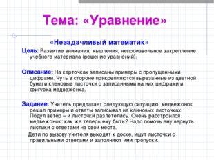 Тема: «Уравнение» «Незадачливый математик» Цель: Развитие внимания, мышления,