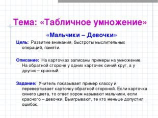 Тема: «Табличное умножение» «Мальчики – Девочки» Цель: Развитие внимания, быс