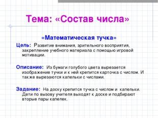 Тема: «Состав числа» «Математическая тучка» Цель: Развитие внимания, зрительн
