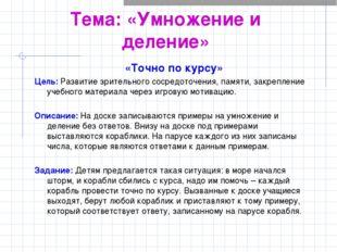 Тема: «Умножение и деление» «Точно по курсу» Цель: Развитие зрительного сосре