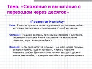 Тема: «Сложение и вычитание с переходом через десяток» «Проверяем Незнайку» Ц