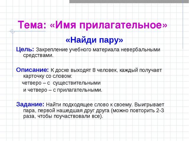 Тема: «Имя прилагательное» «Найди пару» Цель: Закрепление учебного материала...