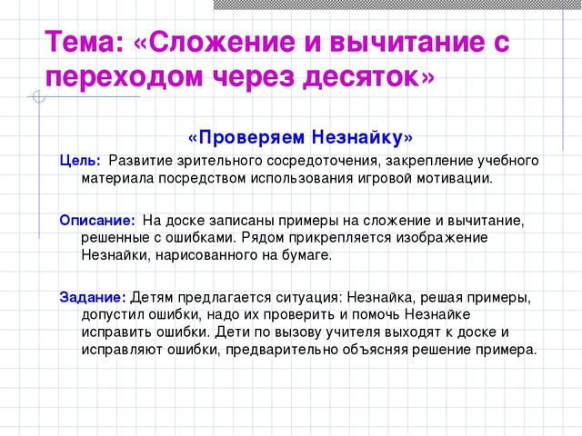 Тема: «Сложение и вычитание с переходом через десяток» «Проверяем Незнайку» Ц...