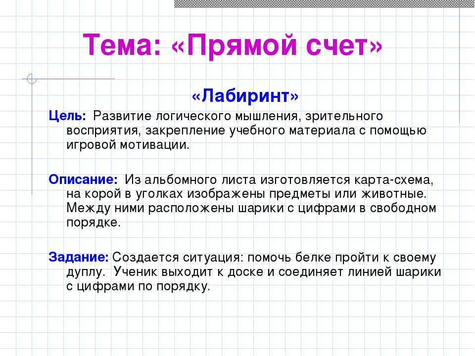 Тема: «Прямой счет» «Лабиринт» Цель: Развитие логического мышления, зрительно...