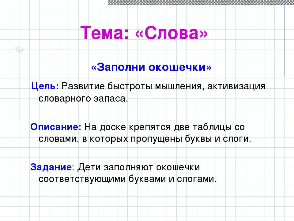 Тема: «Слова» «Заполни окошечки» Цель: Развитие быстроты мышления, активизаци...