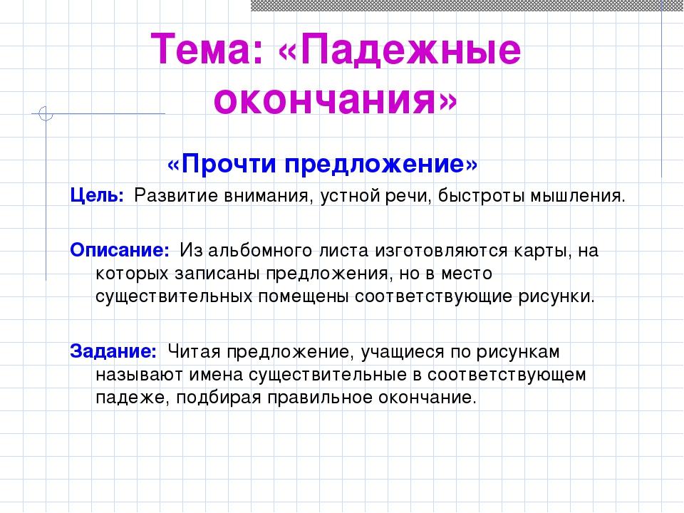 Тема: «Падежные окончания» «Прочти предложение» Цель: Развитие внимания, устн...