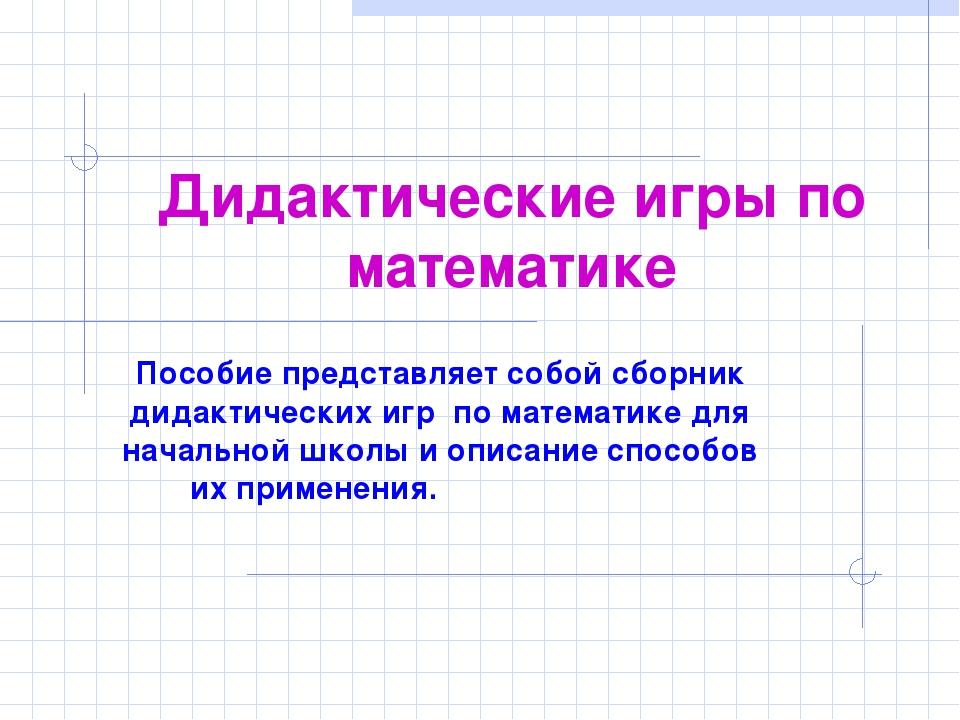 Дидактические игры по математике Пособие представляет собой сборник дидактиче...