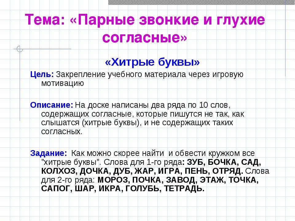 Тема: «Парные звонкие и глухие согласные» «Хитрые буквы» Цель: Закрепление уч...