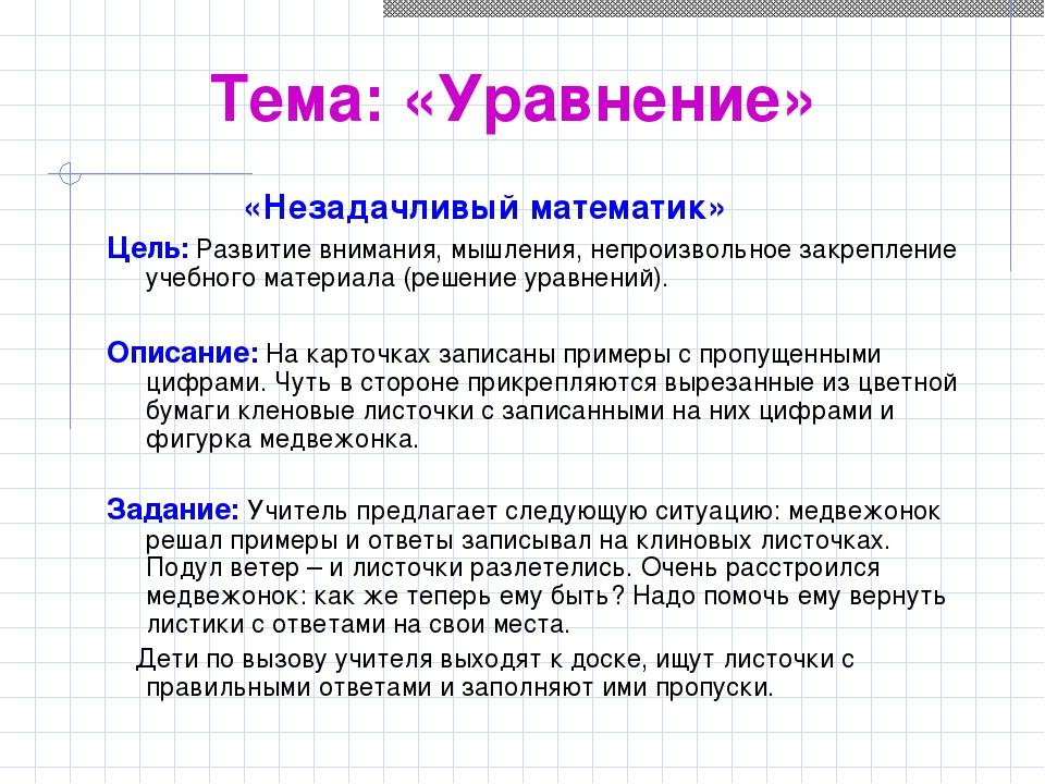 Тема: «Уравнение» «Незадачливый математик» Цель: Развитие внимания, мышления,...