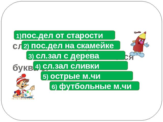 9. Выберите словосочетания, в которых пишется буква е: 1)пос.дел от старости...