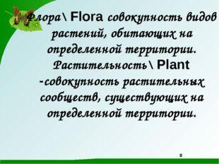 Флора\ Flora совокупность видов растений, обитающих на определенной территори