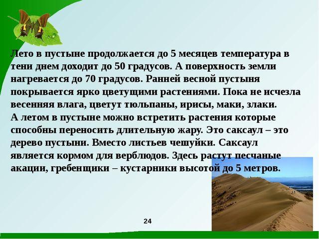 Лето в пустыне продолжается до 5 месяцев температура в тени днем доходит до 5...