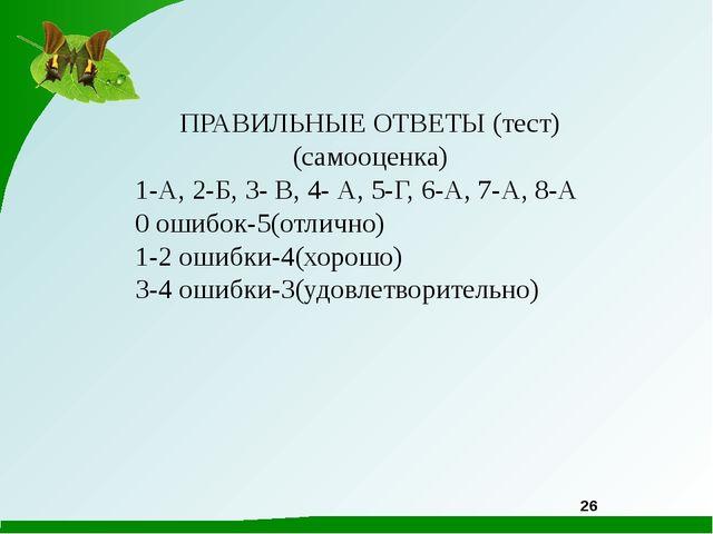 ПРАВИЛЬНЫЕ ОТВЕТЫ (тест) (самооценка) 1-А, 2-Б, 3- В, 4- А, 5-Г, 6-А, 7-А, 8-...