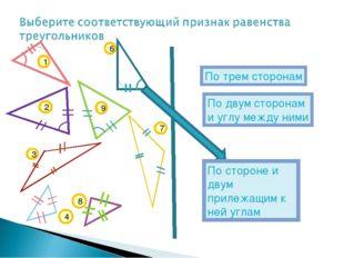 По стороне и двум прилежащим к ней углам По двум сторонам и углу между ними П