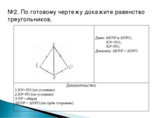 №2. По готовому чертежу докажите равенство треугольников.  Дано: ∆KNP и ∆NPO