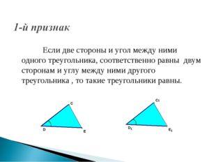 Если две стороны и угол между ними одного треугольника, соответственно равны