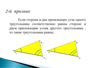 Если сторона и два прилежащих угла одного треугольника соответственно равны