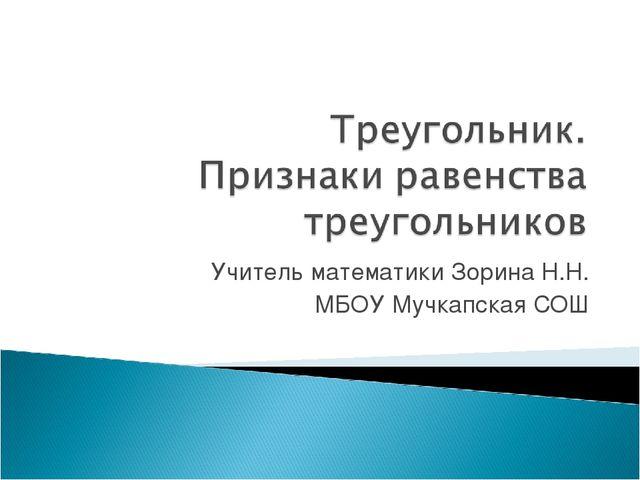 Учитель математики Зорина Н.Н. МБОУ Мучкапская СОШ