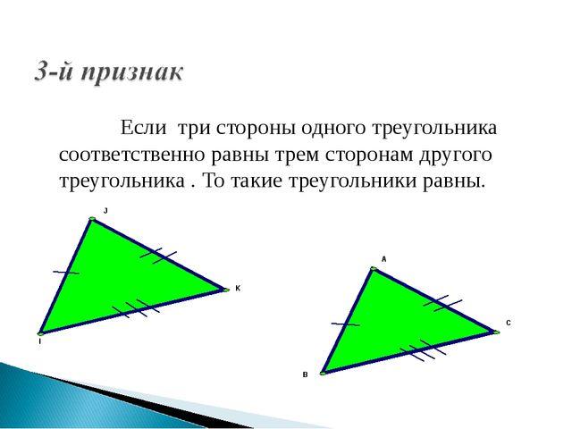 Если три стороны одного треугольника соответственно равны трем сторонам друг...