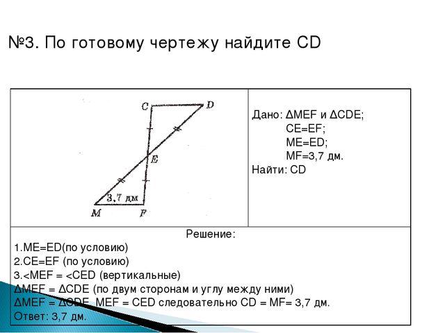 №3. По готовому чертежу найдите СD  Дано: ∆MEF и ∆CDE; CE=EF; ME=ED; MF=3,7...