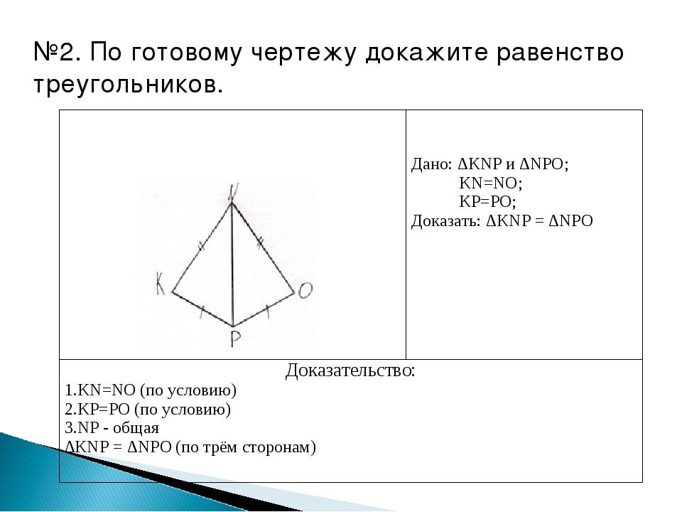 №2. По готовому чертежу докажите равенство треугольников.  Дано: ∆KNP и ∆NPO...