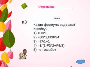 Что представляет собой диаграмма ??? Учебник для 8 класса: стр. 46 Анатол Гре