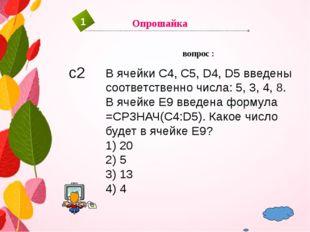 а) типы диаграмм; линейчатая -это отдельные значения ряда данных представлен