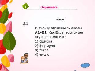с2 вопрос : В ячейки С4, С5, D4, D5 введены соответственно числа: 5, 3, 4, 8.