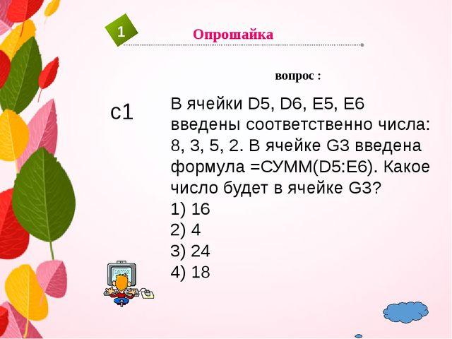 а) типы диаграмм; гистограмма - этолинейчатая диаграмма, в которой отдельные...