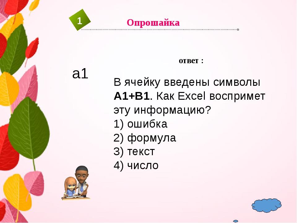 стр. 46 – 55 -учебник § 3,1 – 3,2 Знать основные определения Знать алгоритм с...