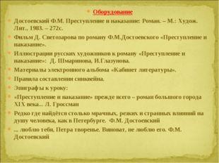 Оборудование Достоевский Ф.М. Преступление и наказание: Роман. – М.: Худож. Л