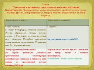 3 этап Подготовка к активному, сознательному усвоению материала Задача учител