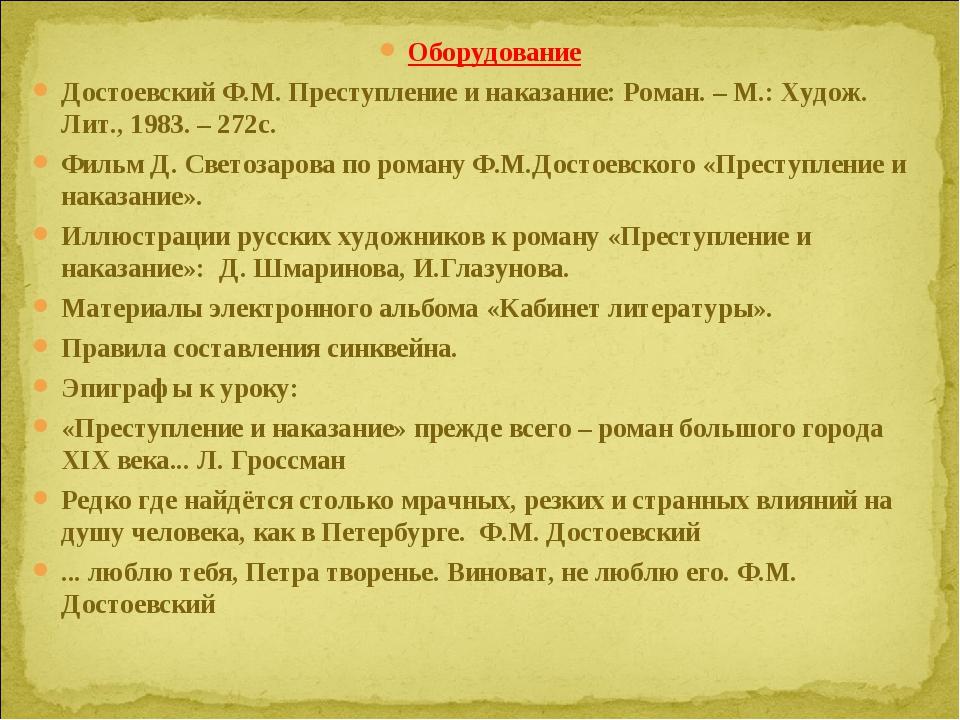 Оборудование Достоевский Ф.М. Преступление и наказание: Роман. – М.: Худож. Л...