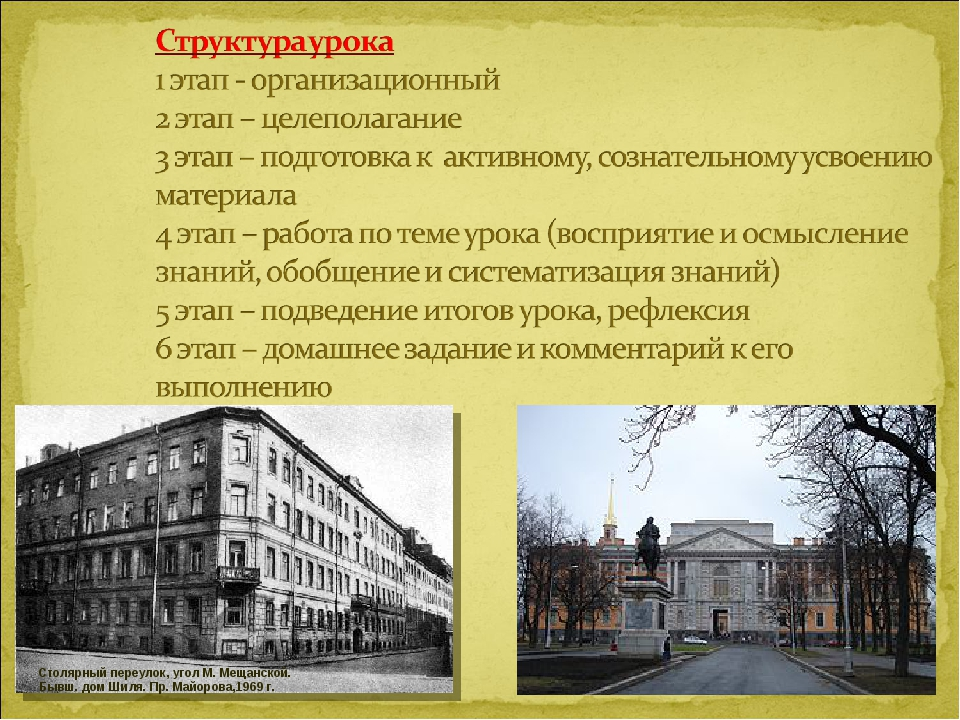Столярный переулок, угол М. Мещанской. Бывш. дом Шиля. Пр. Майорова,1969 г.