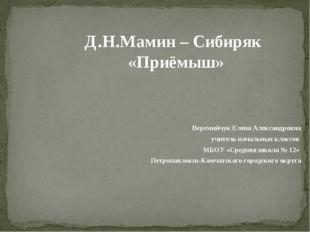 Веремийчук Елена Александровна учитель начальных классов МБОУ «Средняя школа