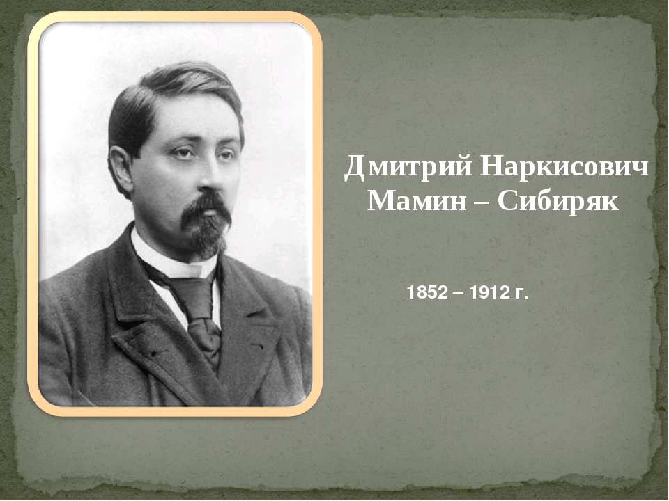 Дмитрий Наркисович Мамин – Сибиряк 1852 – 1912 г.