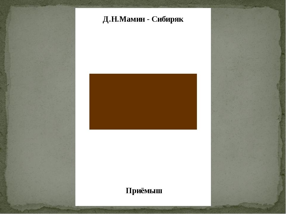 Д.Н.Мамин - Сибиряк Приёмыш