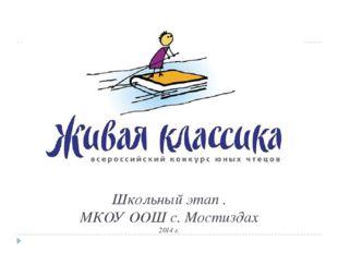 Школьный этап . МКОУ ООШ с. Мостиздах 2014 г.