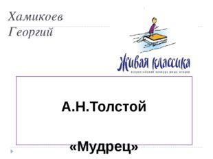 Хамикоев Георгий А.Н.Толстой «Мудрец»